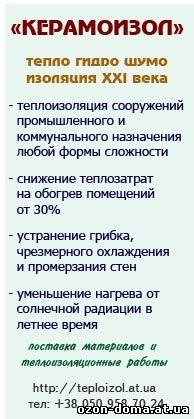 teploizol.at.ua - теплоизоляция 21 века
